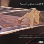 Cover for Donald Reid Womack: Breaking Heaven