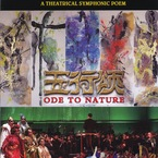 Cover for Ode To Nature: A Theatrical Symphonic Poem